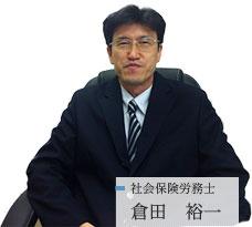 社会保険労務士 倉田 裕一